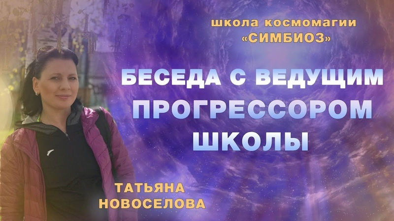 КОСМОЭНЕРГЕТИКА.Интервью с прогрессором Школы Космомагии Симбиоз, Татьяной Новосёловой