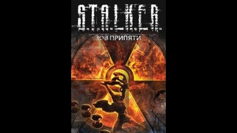 Моё Прохождение видеоигры для ПК Сталкер Зов Припяти (Часть 03)