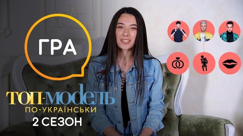 Поцелуй, убей, женись Участники «Топ-модель по-украински» проходят популярную игру