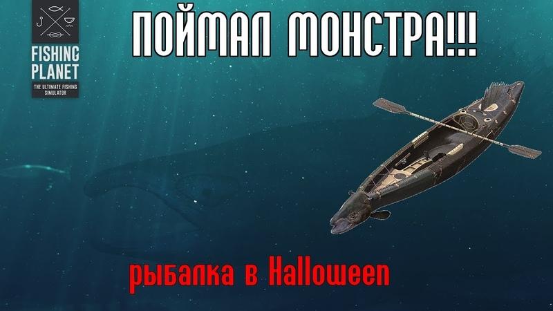 РЫБА МОНСТР ПОЙМАЛ Fishing Planet Halloween