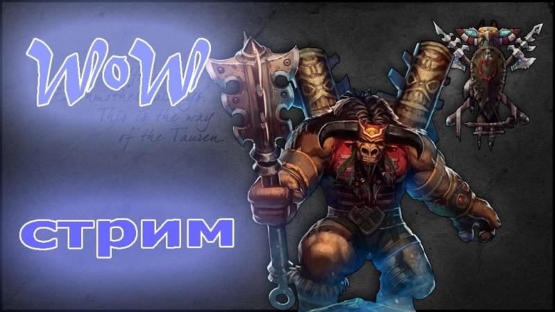 🐾Я шаман – избитой скверной орды. Я шаман, стихия залечи мои раны. 🐾