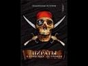 🌎 Затерянные миры. Пираты Карибского моря. Подлинная история!!