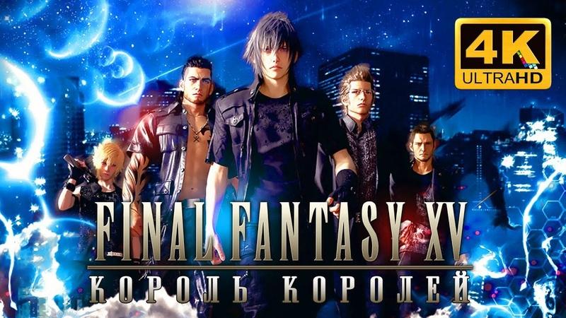 Final Fantasy 15 Игрофильм 2019 (UltraHD 4K)