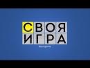 Своя игра на 545TV