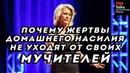 ПОЧЕМУ ЖЕРТВЫ ДОМАШНЕГО НАСИЛИЯ НЕ УХОДЯТ ОТ МУЧИТЕЛЕЙ - Лесли Морган Штайнер - TED на русском