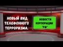 Новости Корпорации РФ Новый вид телефонного терроризма