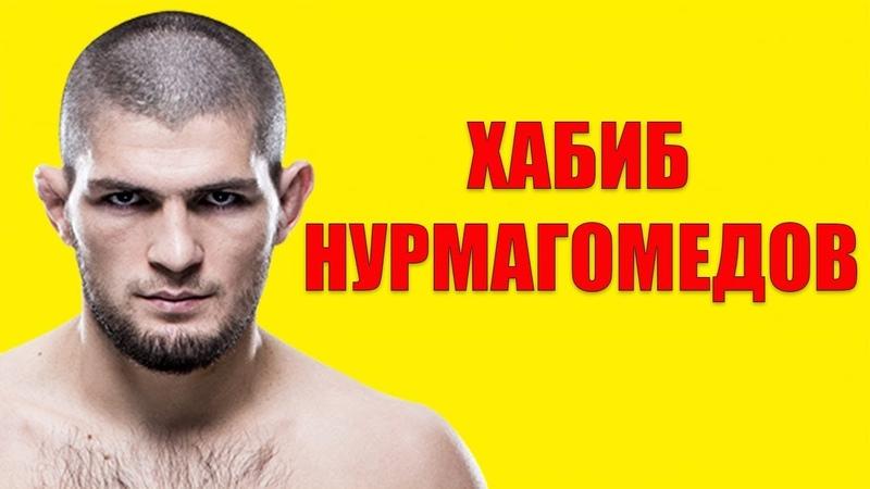 Хабиб Нурмагомедов, биография, Khabib Nurmagomedov