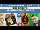 ICO VERREX скоро / Своя биржа, Дебетовые карты Digital Bank