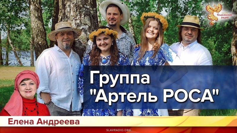 Музыкальная группа Артель РОСА. Елена Андреева