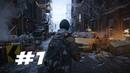 ЗАСНЕЖЕННЫЙ НЬЮ ЙОРК И МНОГО ПЕРЕСТРЕЛОК Tom Clancy's The Division Прохождение 1
