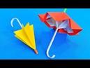 Оригами Игрушка Складной Зонт из бумаги
