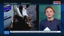 Новости на Россия 24 • Павленский: скандальный акционист не собирается ссориться с властями Франции