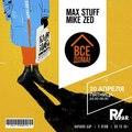 №1 Mike Zed &amp Max Stuff - ВСЕ ДОМА live 20.04