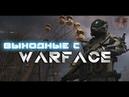 💥Выходные с Warface 💥 Сюрприз в начале стрима