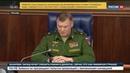 Новости на Россия 24 Генштаб РФ пока боевики сдаются США готовят удары по сирийским войскам