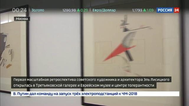 Новости на Россия 24 • Ретроспектива из 400 работ Эля Лисицкого представлена в Третьяковке