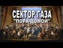 Легенды русского рока Сектор Газа Пора домой Донецкая Государственная Академическая филармония