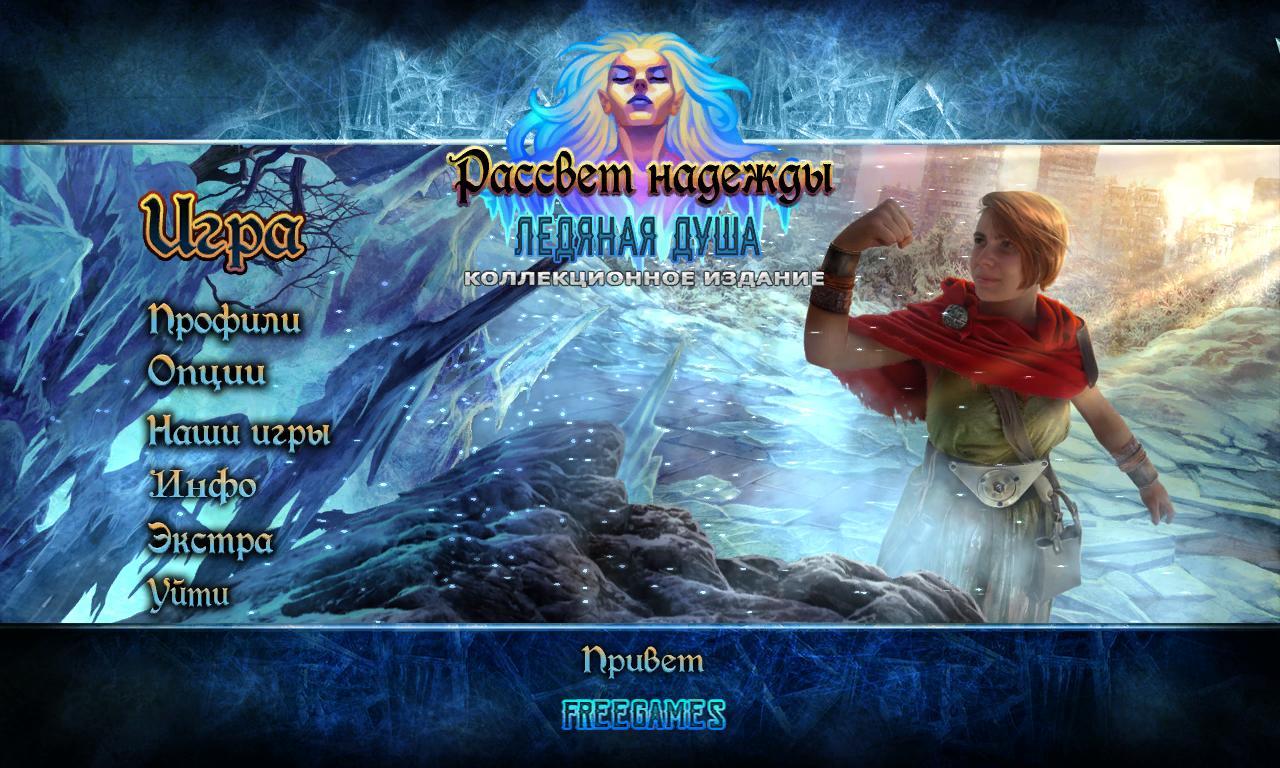 Рассвет надежды 3: Ледяная душа. Коллекционное издание | Dawn of Hope 3: The Frozen Soul CE (Rus)