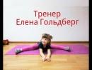 Фитнес липосакция Тренер Елена Гольдберг