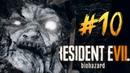 ПОСЛЕДНИЙ БОСС ХОРОШИЙ ФИНАЛ Resident Evil 7 10