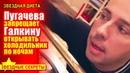 🔔 Пугачева запрещает Галкину открывать холодильник по ночам