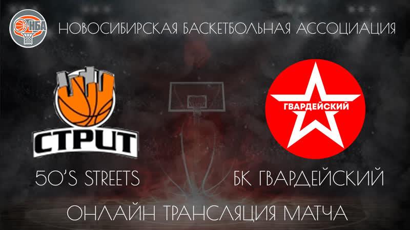 15.12.2018. НБА. 50`S STREETS - БК ГВАРДЕЙСКИЙ