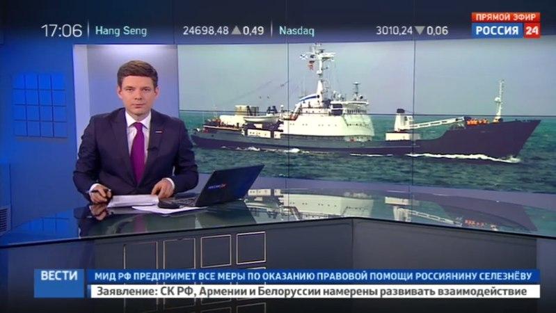 Новости на «Россия 24» • Весь экипаж затонувшего Лимана спасен