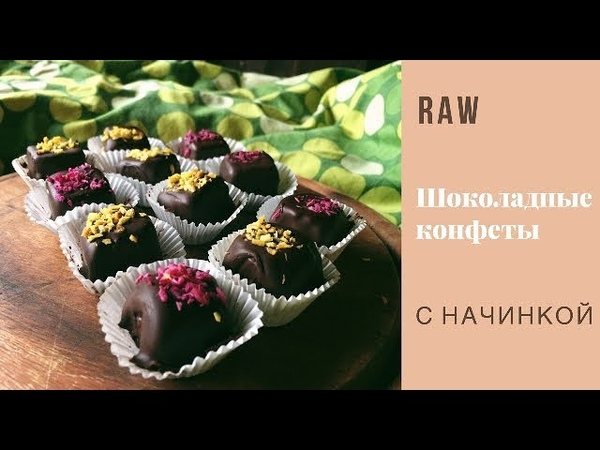 RAW шоколадные конфеты с начинкой