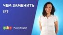 Что использовать вместо IF: as/so long as, provided/providing (that) и др.