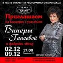Фирюза Хафизова фото #50