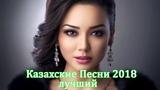 Казахские Песни 2018 - музыку казакша бесплатно - 2018 музыка казакша #12