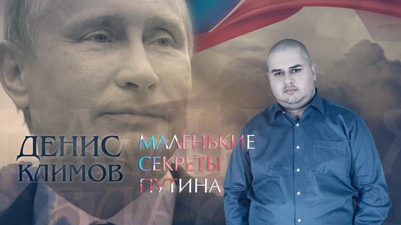 Реальная Власть с Денисом Климовым: Маленькие секреты Путина