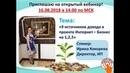 9 видов дохода в проекте Интернет-Бизнес на 1,2,3 Ира Кокорева