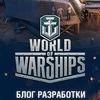 Блог разработки World of Warships