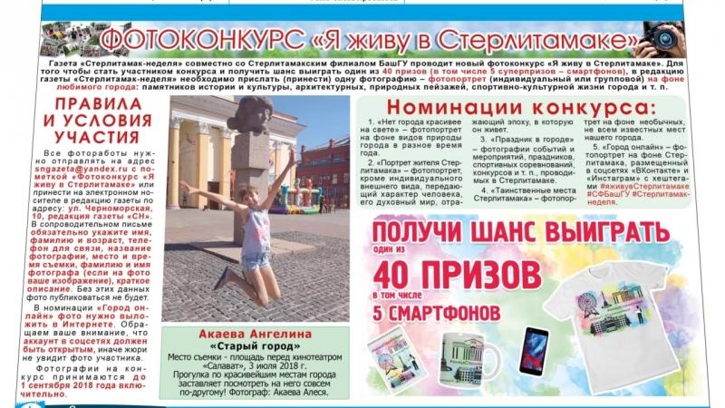 В свежем номере газеты Стерлитамак-недели №33 от 15 августа 2018 г.