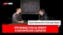 Александр Чирцов про вывод тела на орбиту и космические скорости