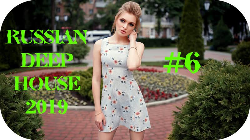 🇷🇺 Russian Deep House 2019 DJ Глюк 🔊 Russian Music 2019 🔊 Русская Музыка 2019 6   MaxiMusic