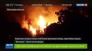 Новости на Россия 24 • На базе отдыха в Анапе произошел крупный пожар, эвакуированы 50 детей