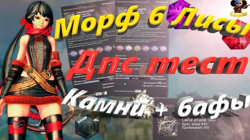 Морф 6 Лисы Дпс тест Камни бафы (BNS)(Руофф)