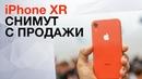 IPhoneXR снимут с продажи Samsung представил гибкий смартфон Интервью Маска про Apple
