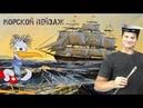 Как нарисовать корабль морской пейзаж ► Художник Ревякин
