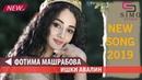 Фотима Машрабова - Ишки Авалин (2019) | Fotima Mashrabova - Ishqi Avalin (2019)