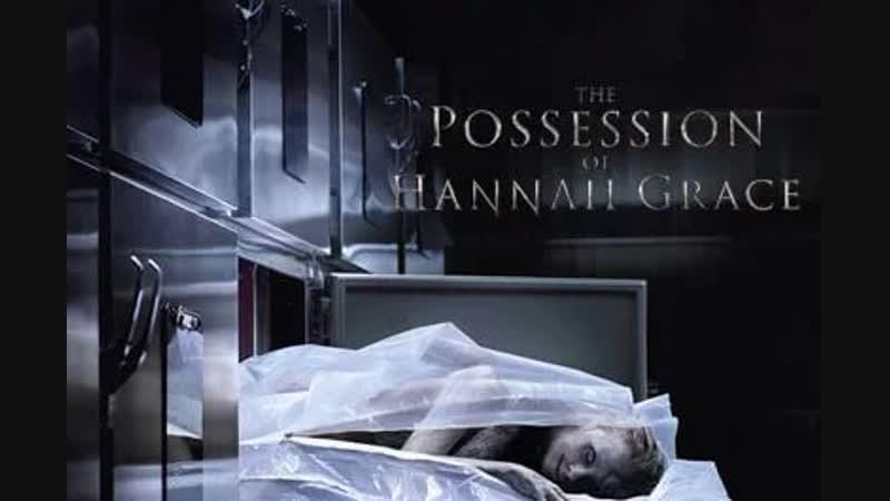 Кадавр \ The Possession of Hannah Grace (2018) HD