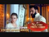 СМС-5 серия Первый канал ВК