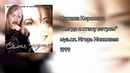 Наташа Королева - Когда я стану ветром аудио 1999