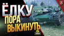 ЁЛКУ ПОРА ВЫКИНУТЬ / ОБЗОР / ГАЙД / AMX ELC bis worldoftanks wot танки — [ : wot-