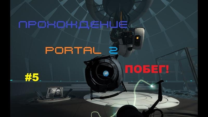 [Прохождение] 5 Portal 2 (Побег) » Freewka.com - Смотреть онлайн в хорощем качестве
