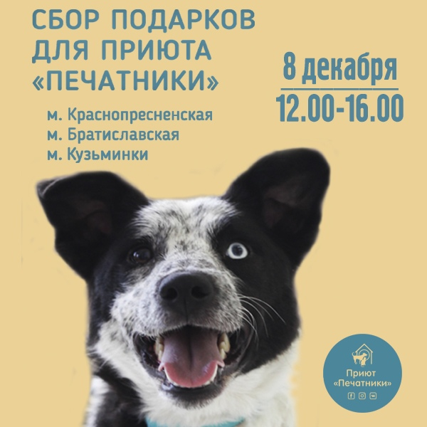 Афиша Москва Family Pets - проект волонтёров приюта Печатники