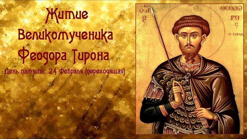 Житие Великомученика Феодора Тирона