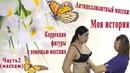 Коррекция фигуры с помощью массажа. Моя история. Антицеллюлитный массаж. Часть 2